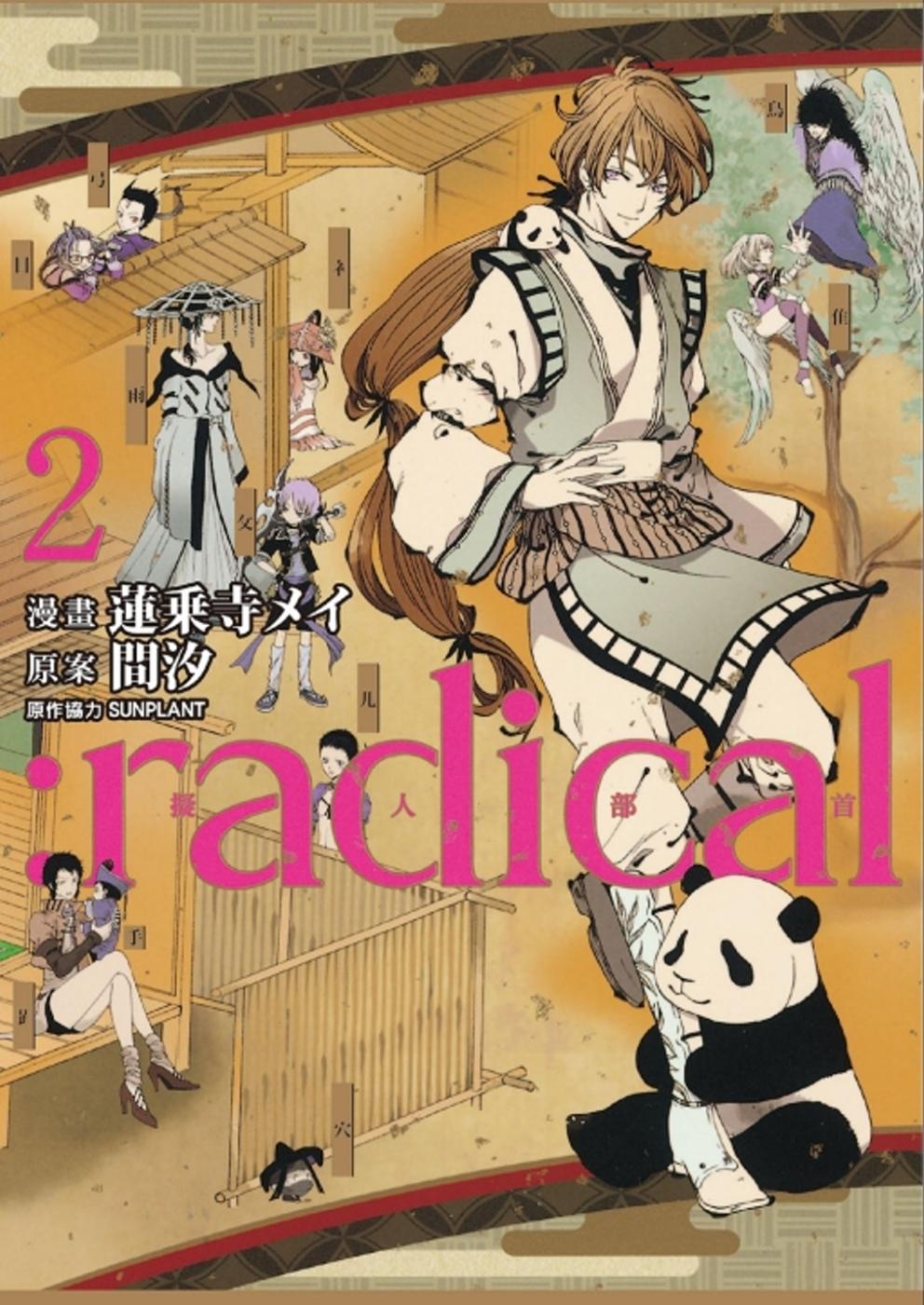 :radical 擬人部首 2