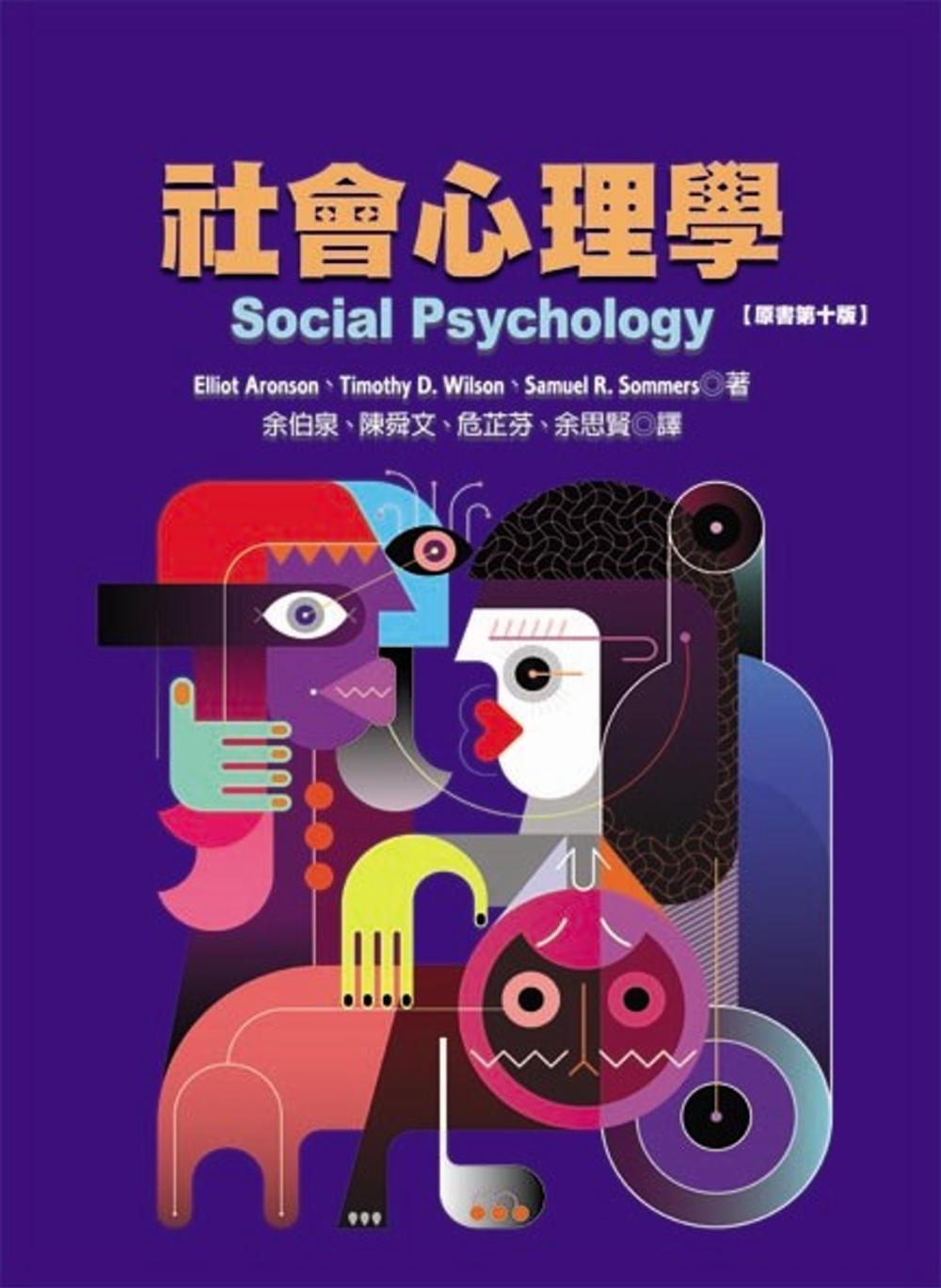 社會心理學(原文第十版)