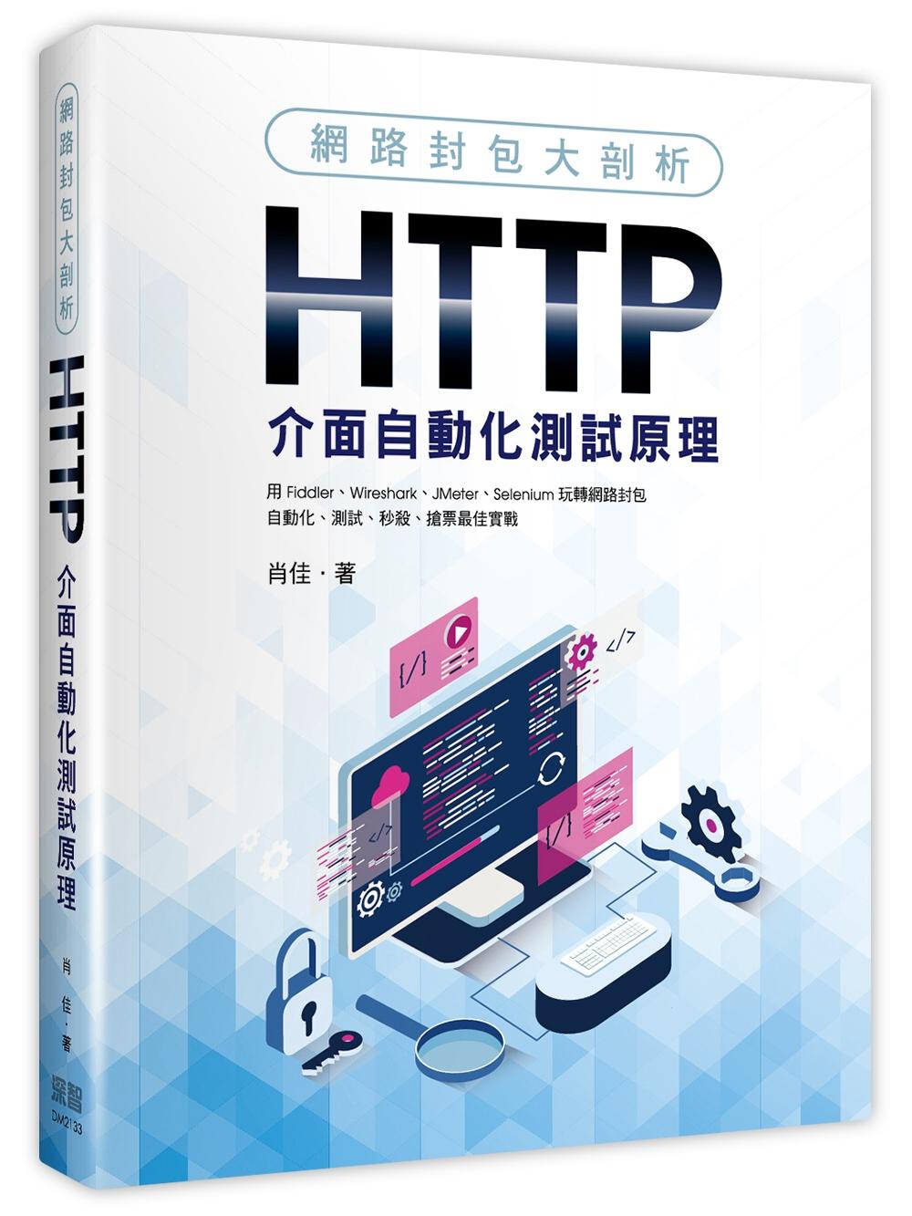 網路封包大剖析:HTTP介面自...