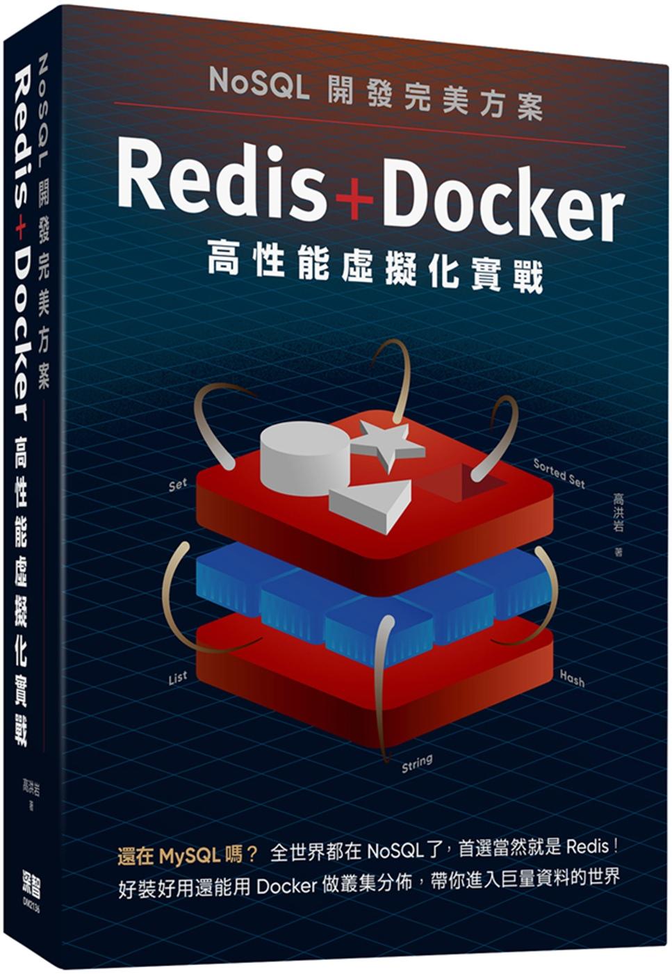 NoSQL開發完美方案:Red...