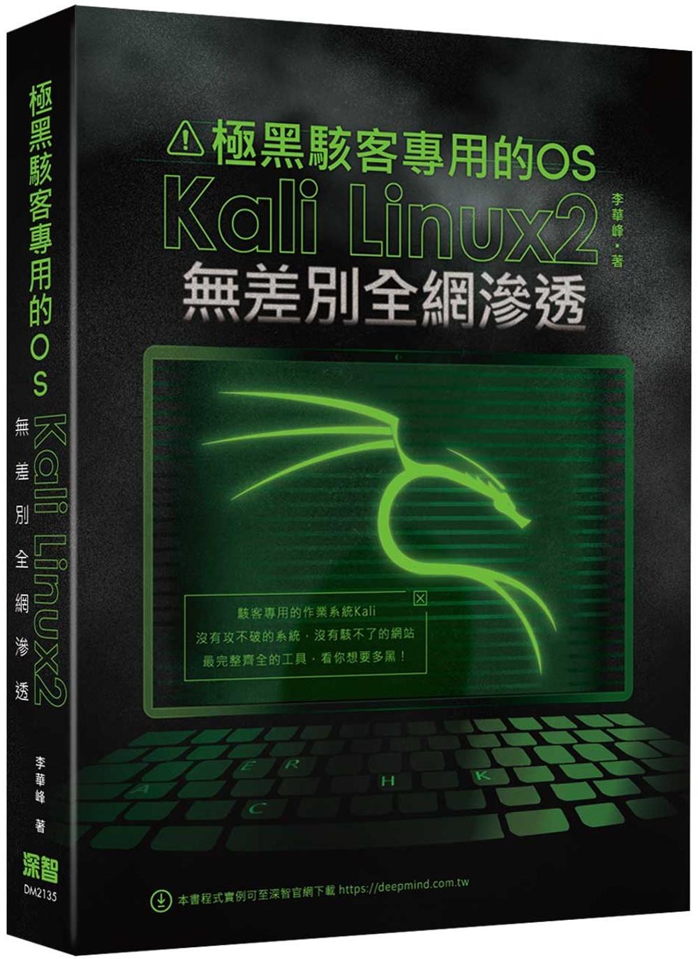 極黑駭客專用的OS:Kali ...
