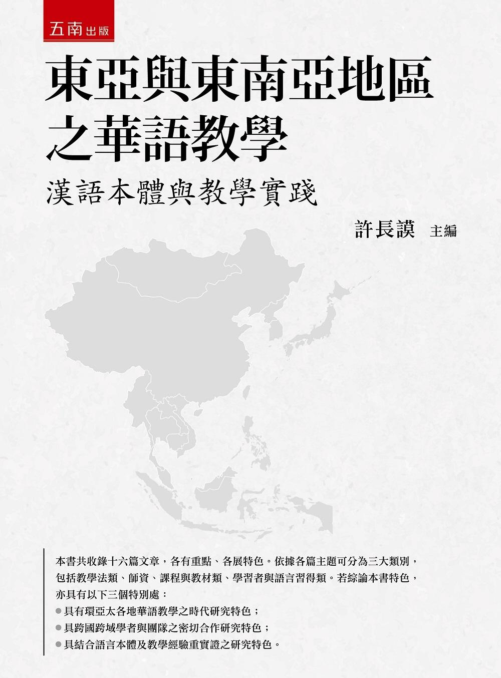 東亞與東南亞地區之華語教學
