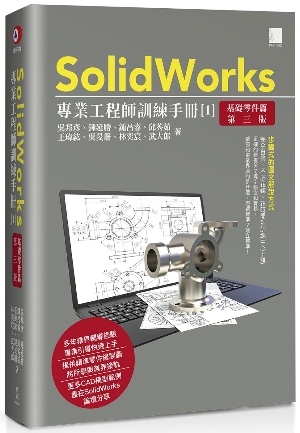 SolidWorks專業工程師...