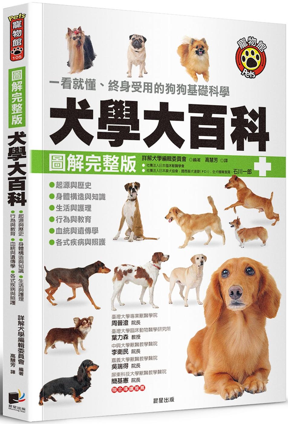 犬學大百科【圖解完整版】:一看...