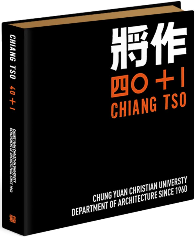 將作四O+一 Chiang T...
