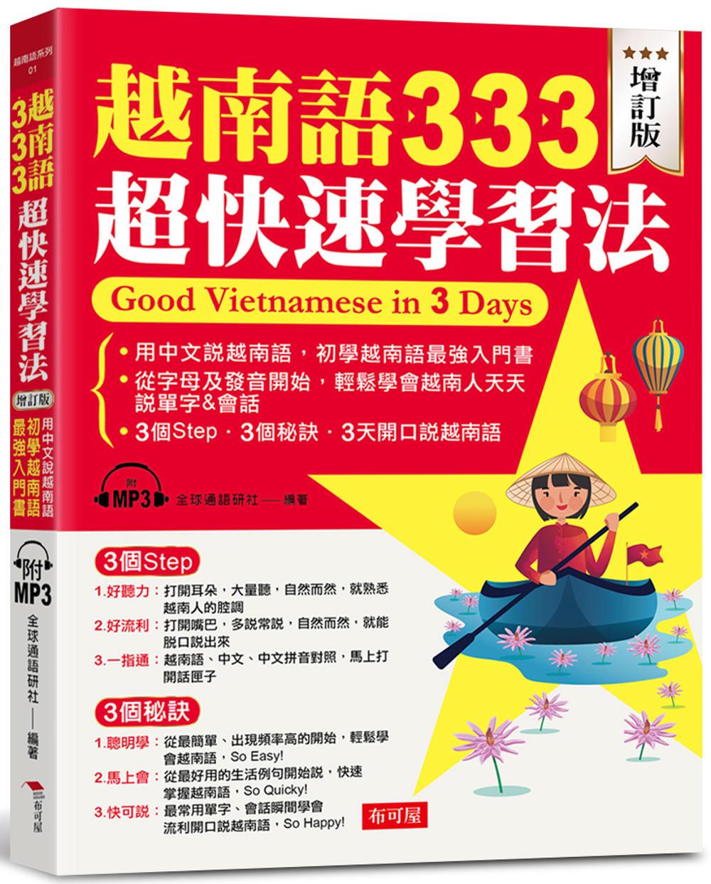 越南語333超快速學習法(增訂版): ─用中文說越南語,初學越南語最強入門書(附MP3)