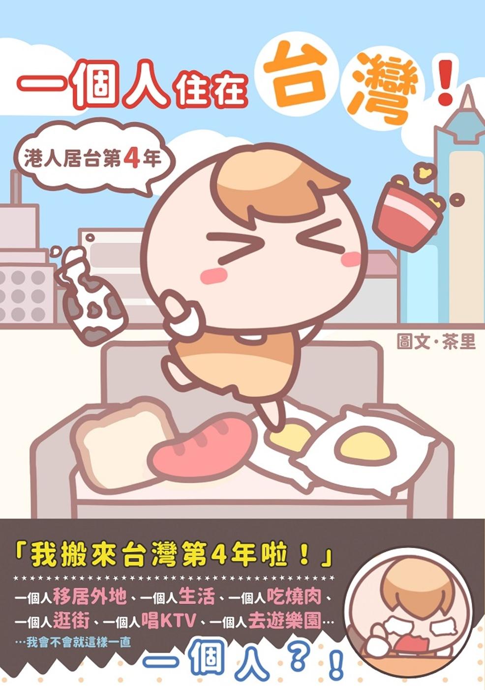 一個人住在台灣!:港人居台第4...