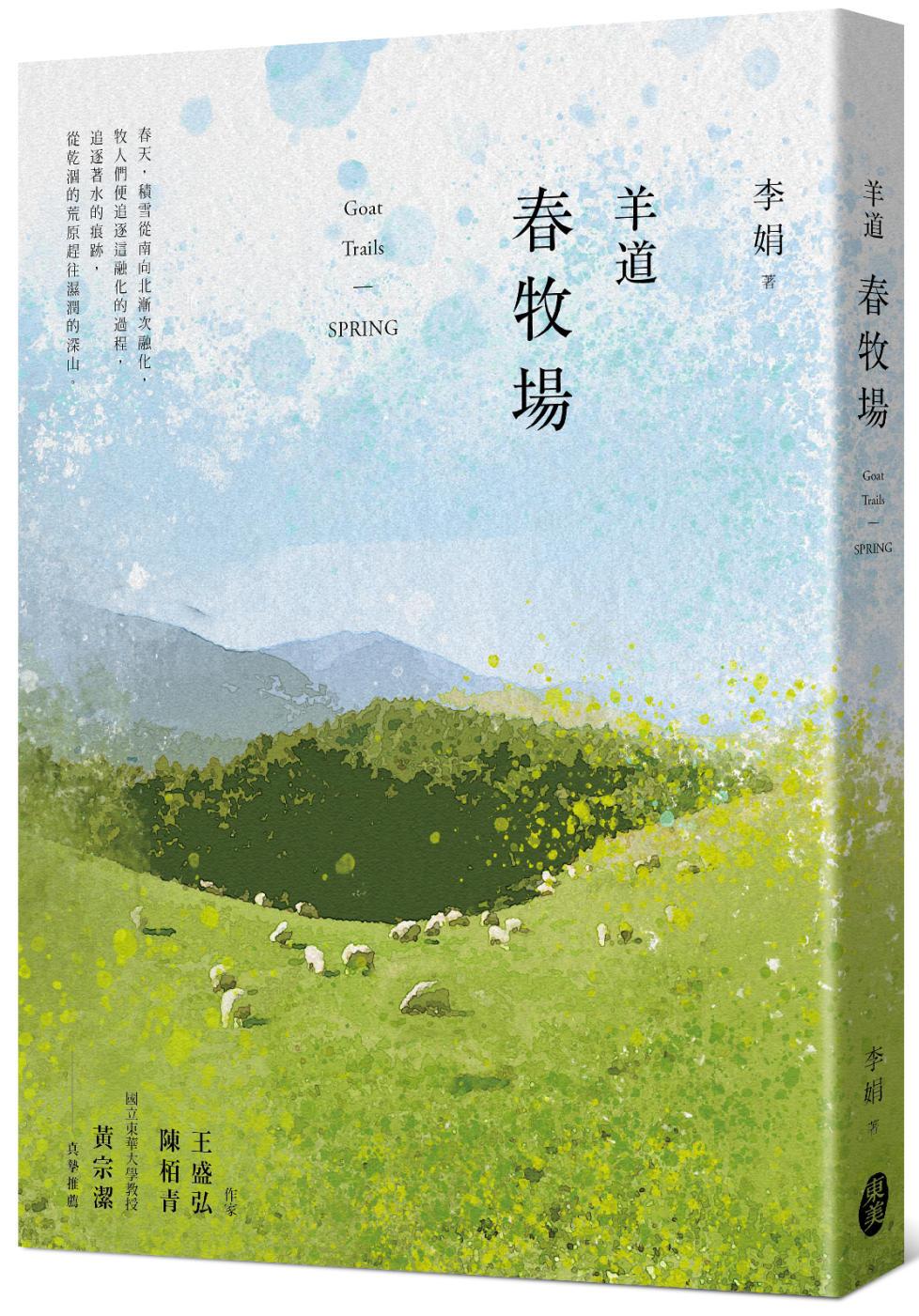 羊道:春牧場(2021全新修訂版)