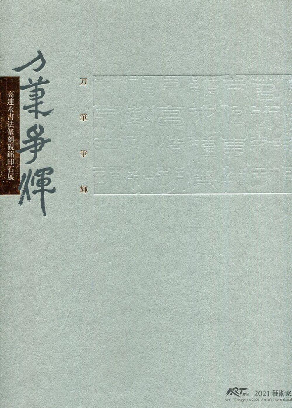 刀筆爭輝:高連永書法篆刻硯銘印...