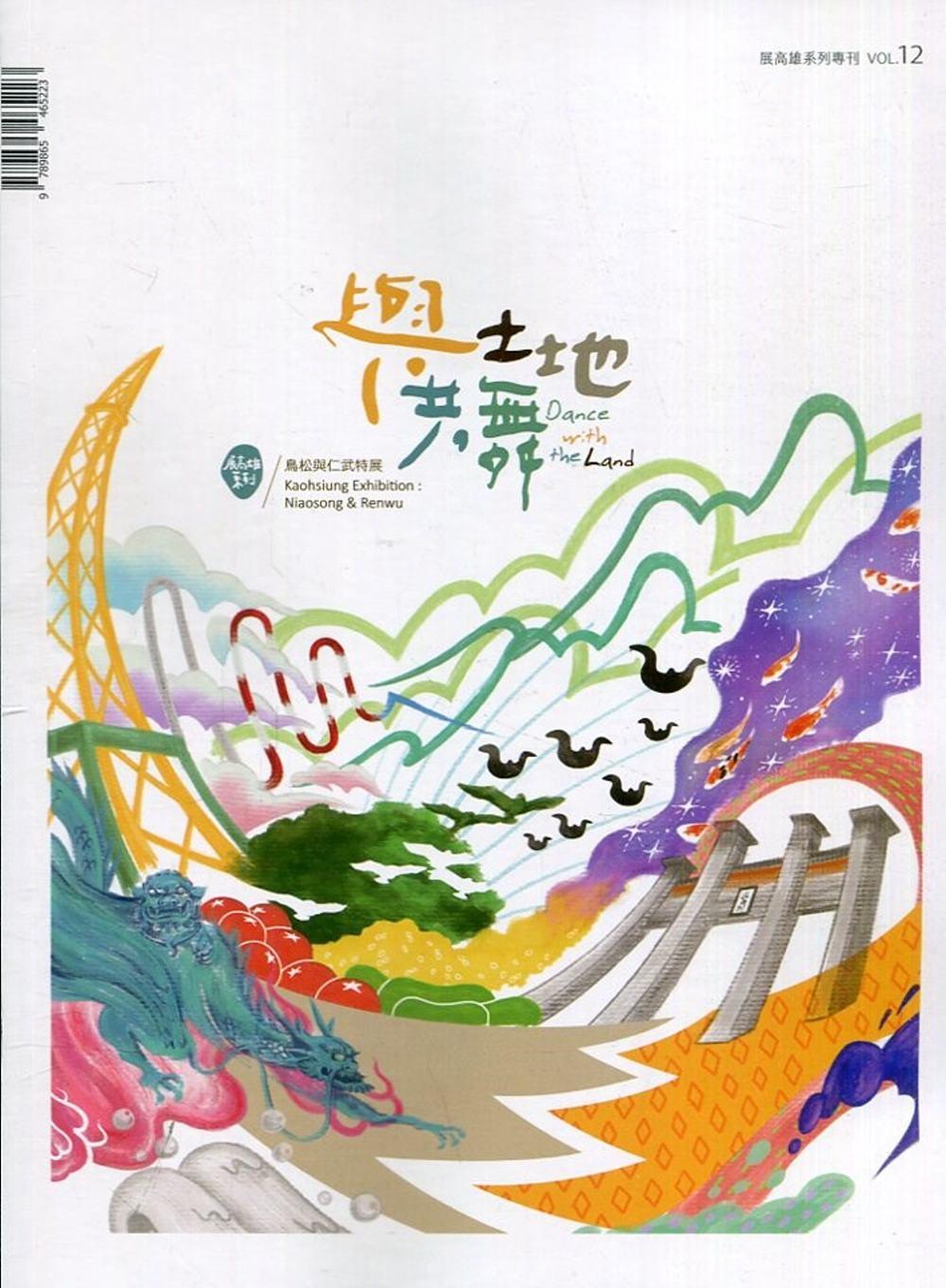 展高雄系列專刊-與土地共舞:鳥...