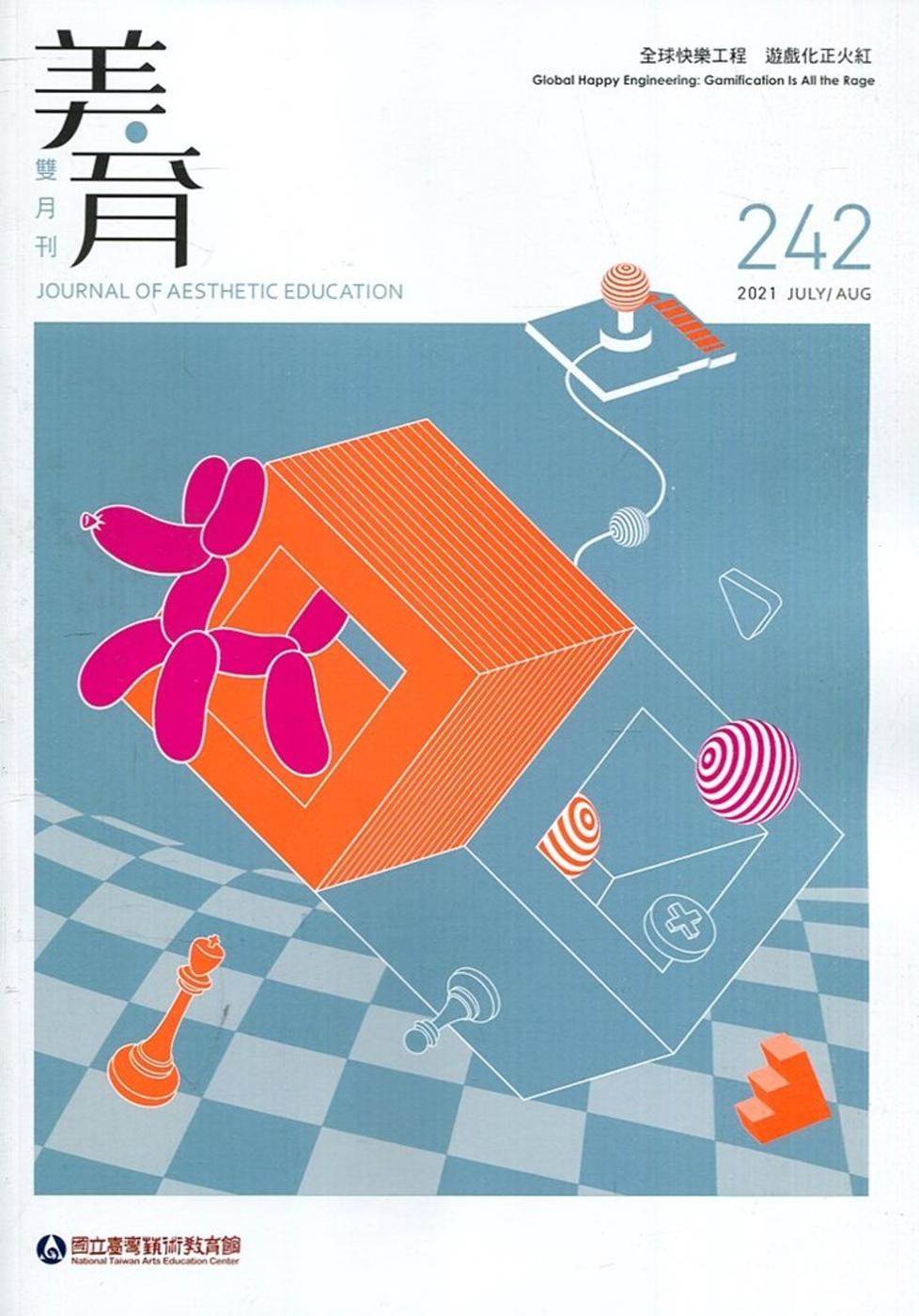美育雙月刊242(2021.0...