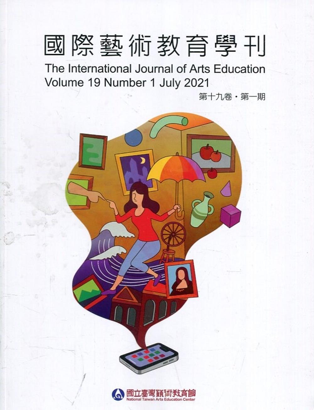國際藝術教育學刊第19卷1期(...