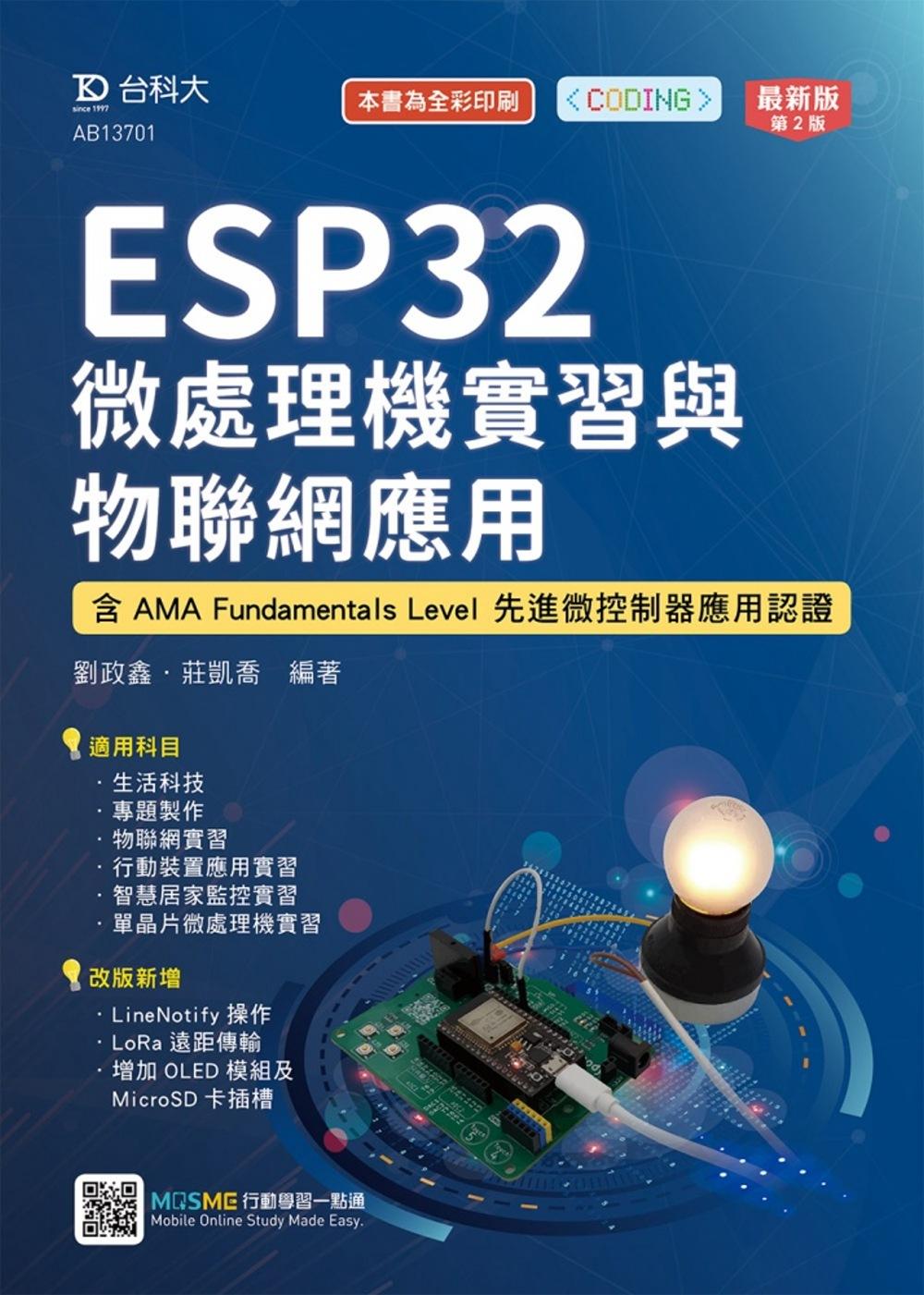 ESP32 微處理機實習與物聯...
