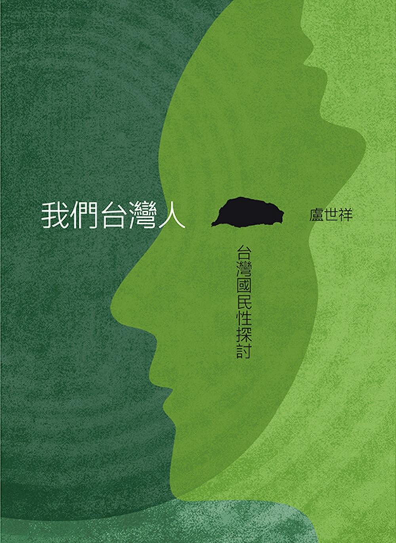 我們台灣人:台灣國民性探討