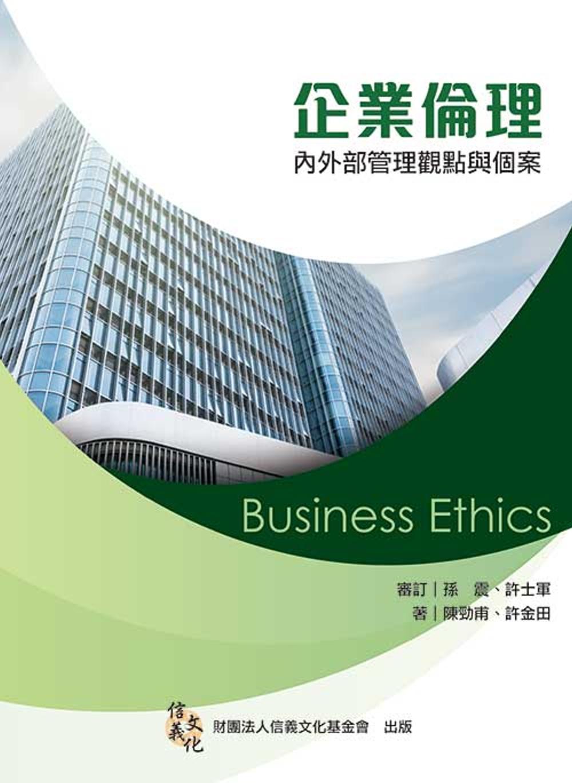 企業倫理:內外部管理觀點與個案...