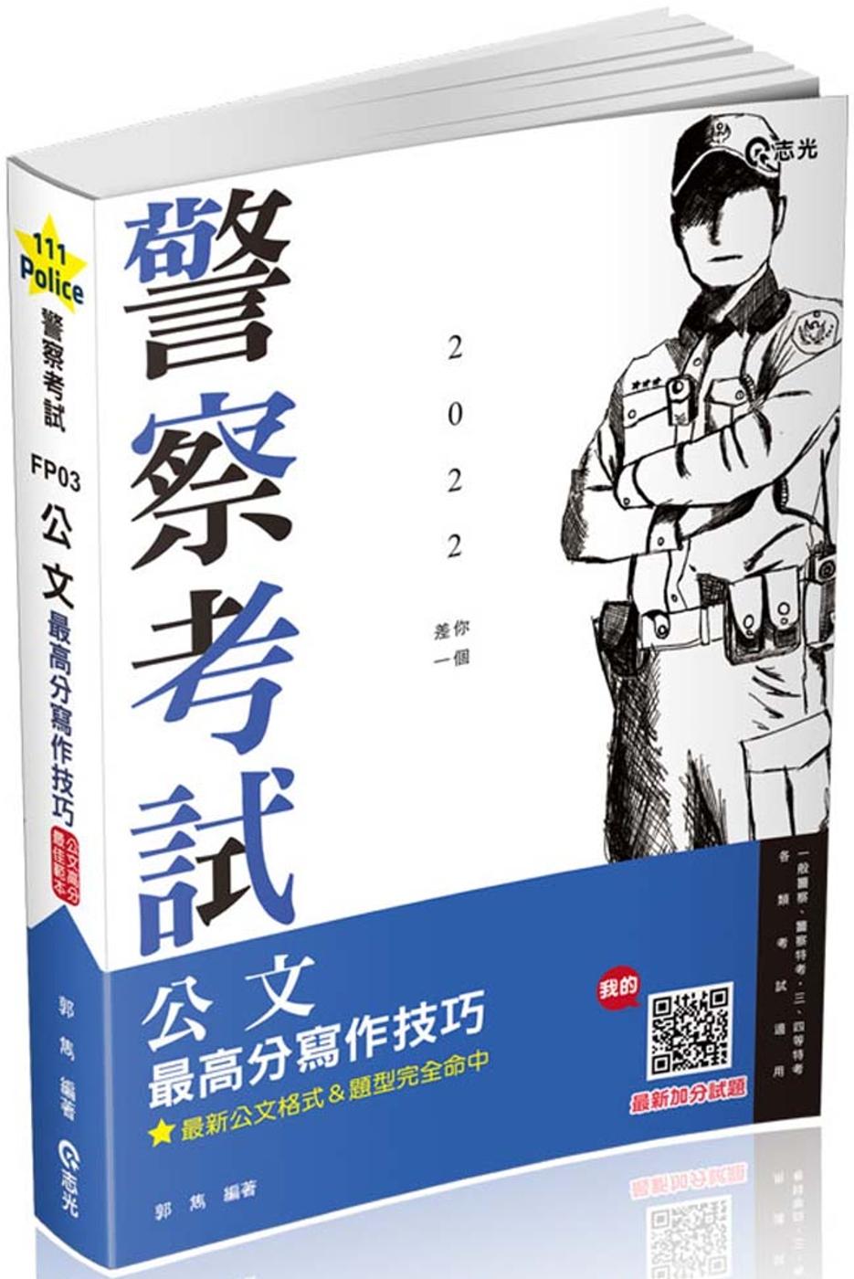 公文最高分寫作技巧(一般警察人...