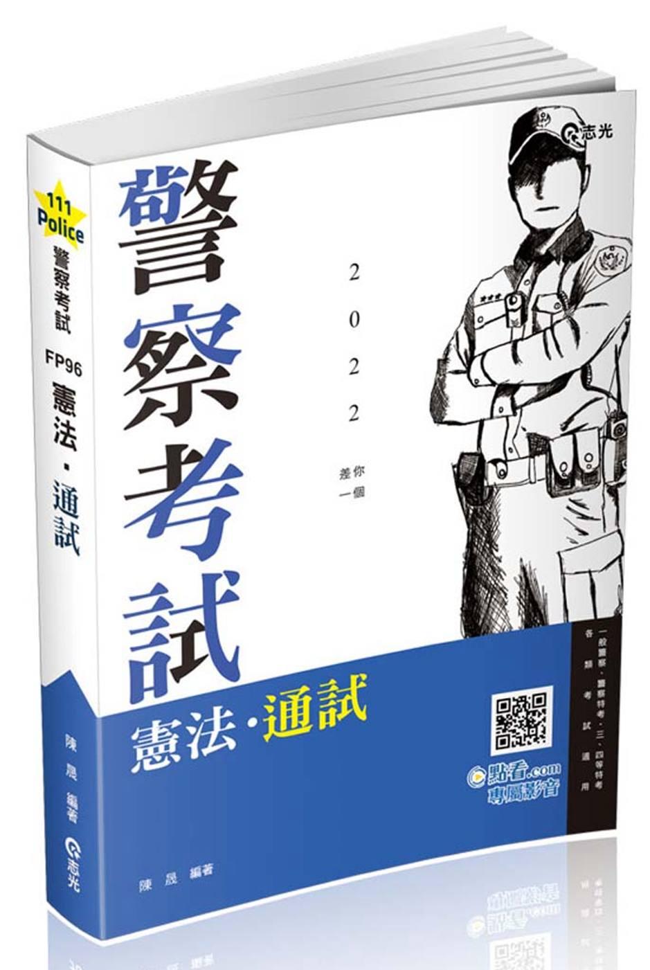 憲法●通試(警察、高普、司法、...