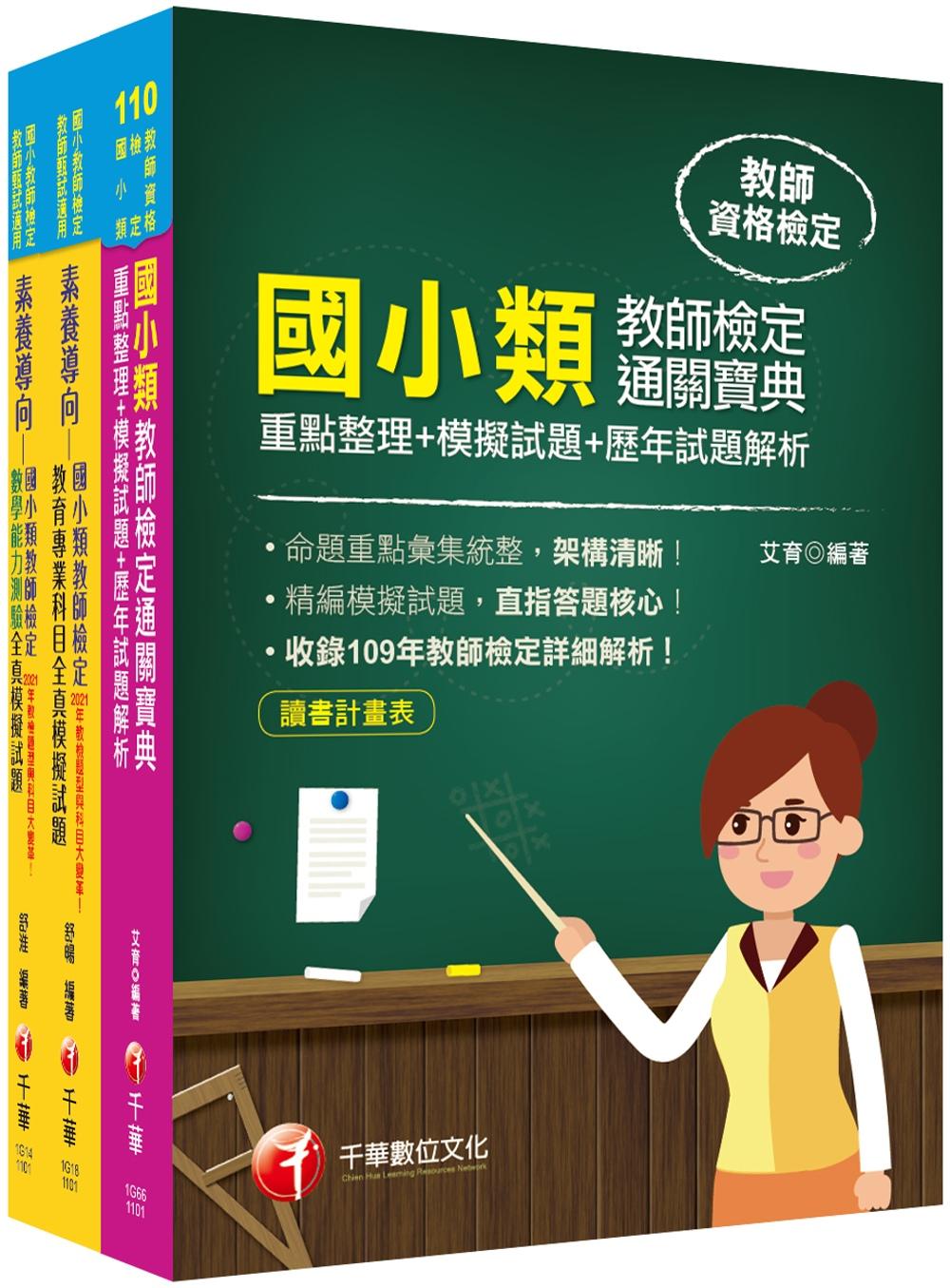 國小教師檢定通關寶典 套書:精...