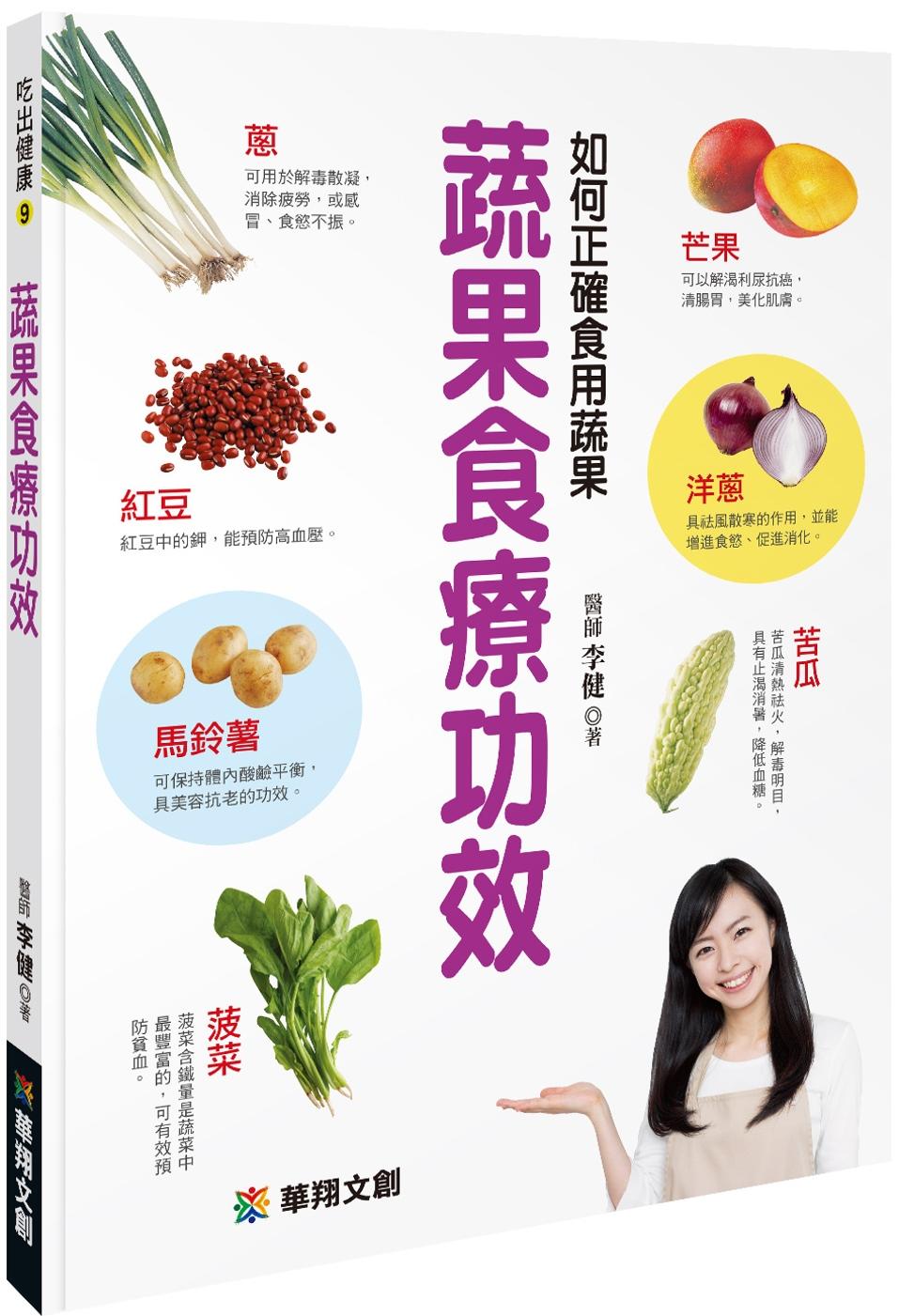蔬果食療功效