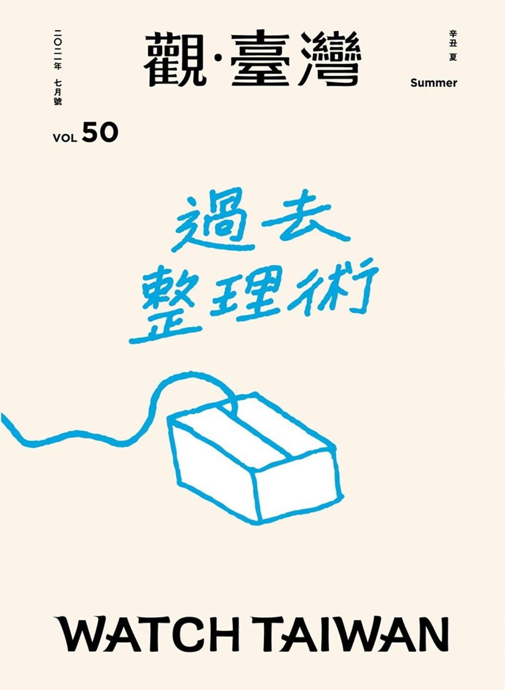 觀臺灣第50期(2021.07...