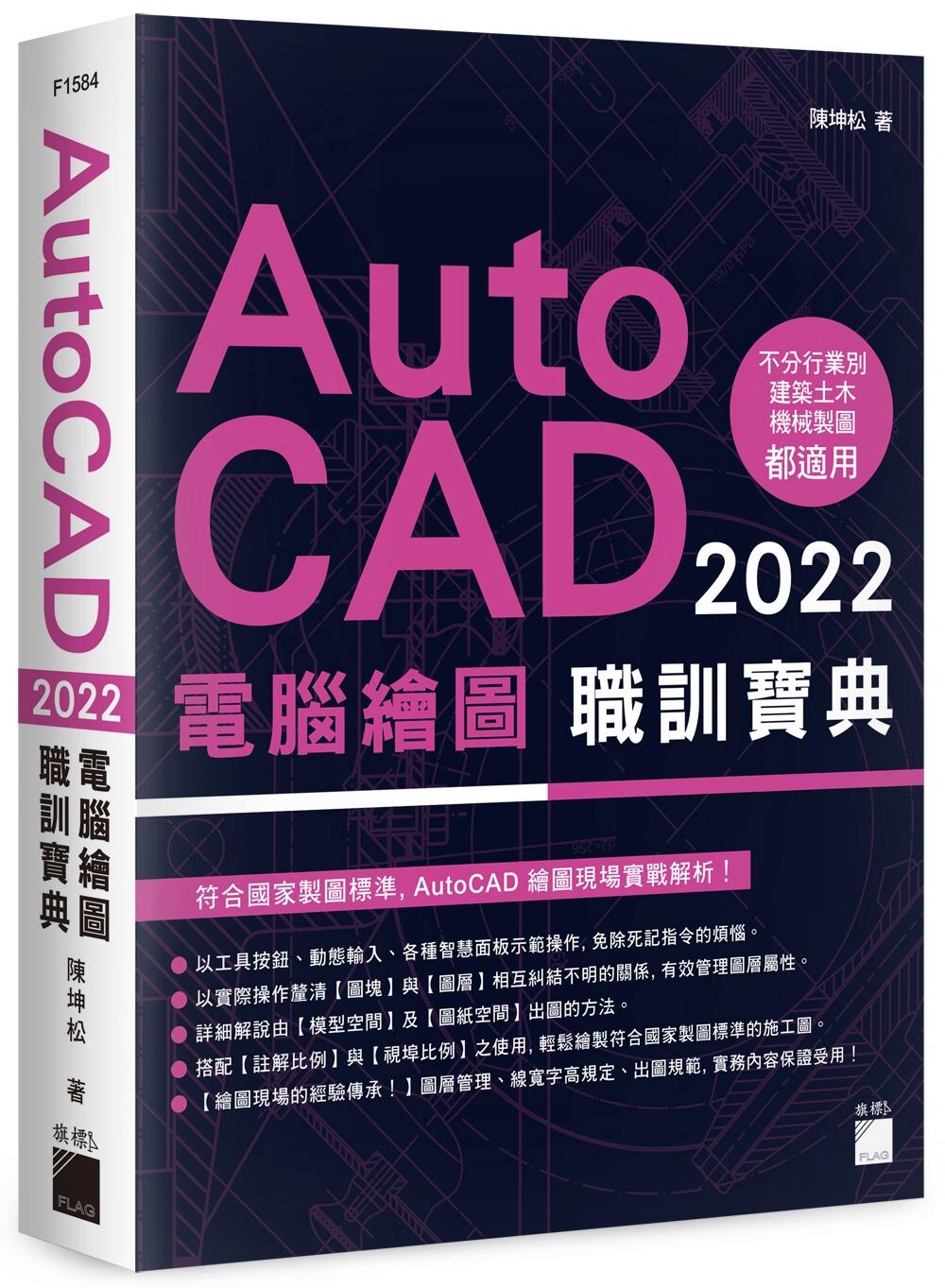 AutoCAD 2022 電腦...