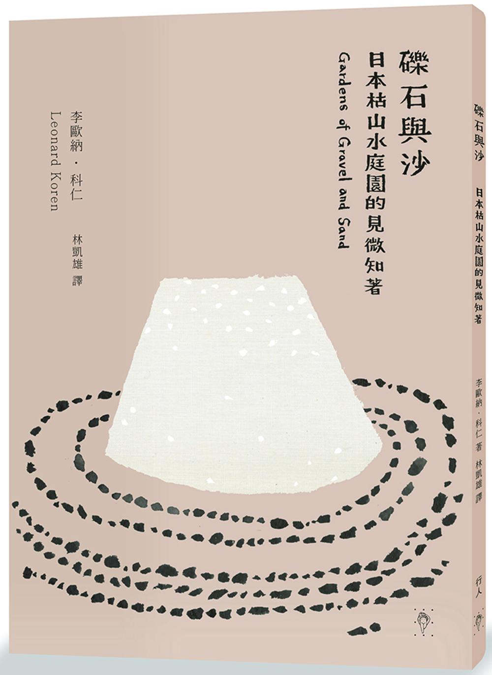 礫石與沙:日本枯山水庭園的見微...