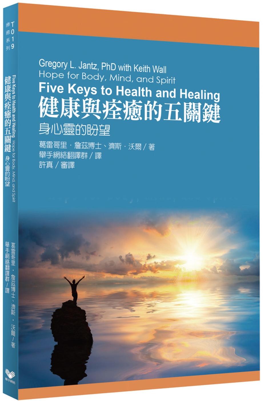 健康與痊癒的五關鍵:身心靈的盼...