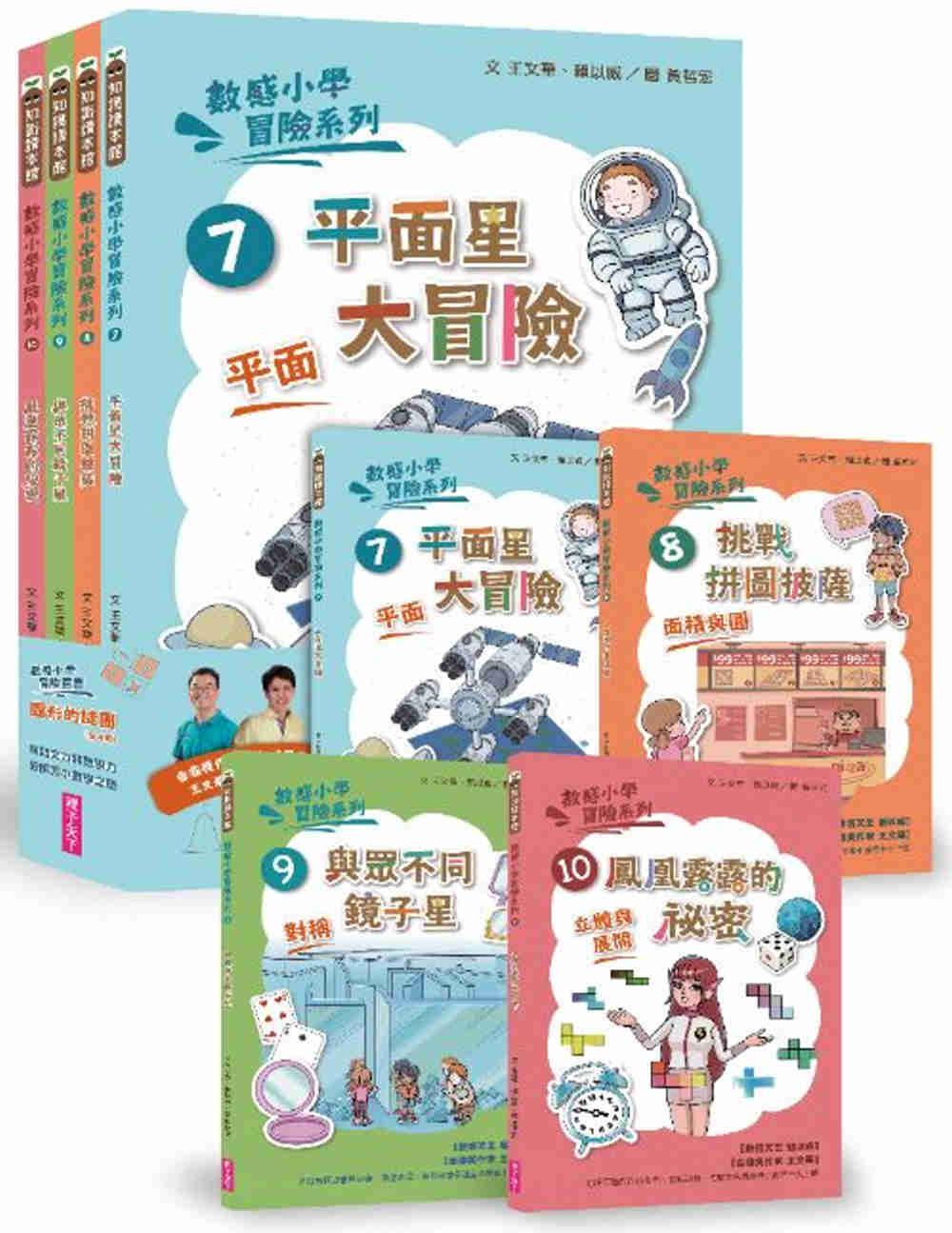數感小學冒險系列7-10套書:...