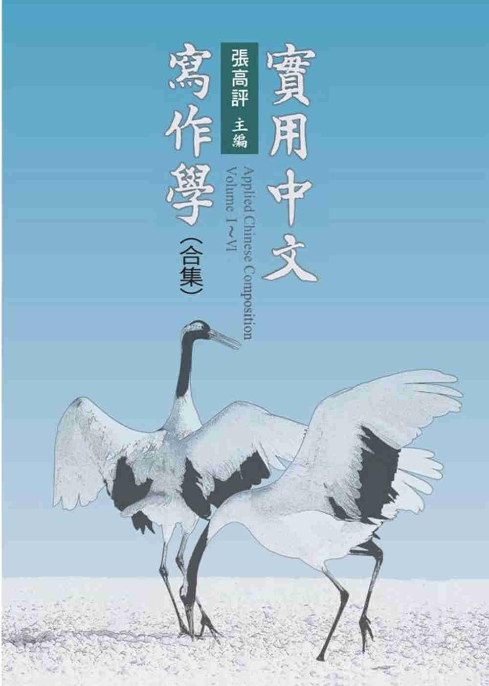 實用中文寫作學合集