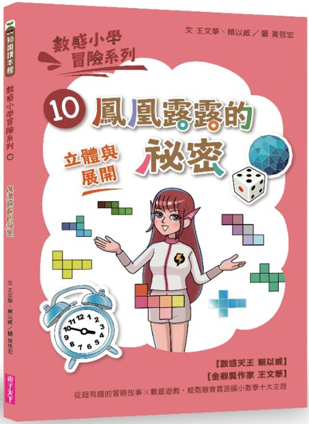 數感小學冒險系列10:鳳凰露露...