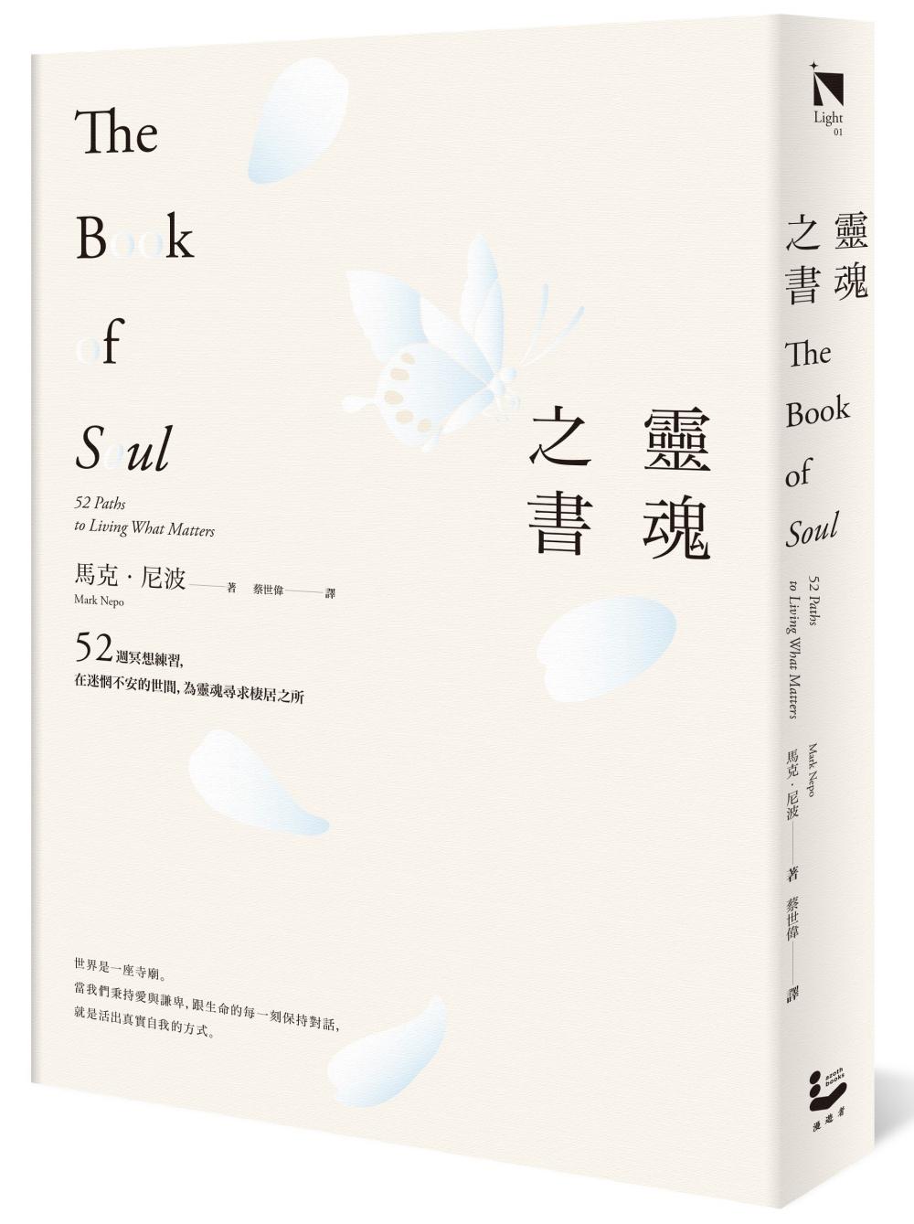 靈魂之書:52週冥想練習,在迷...