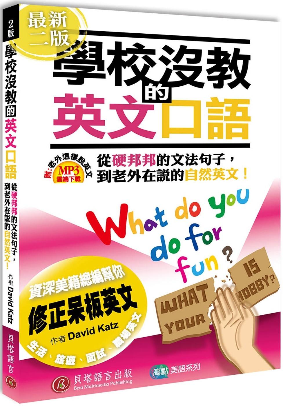 學校沒教的英文口語2版 (MP...