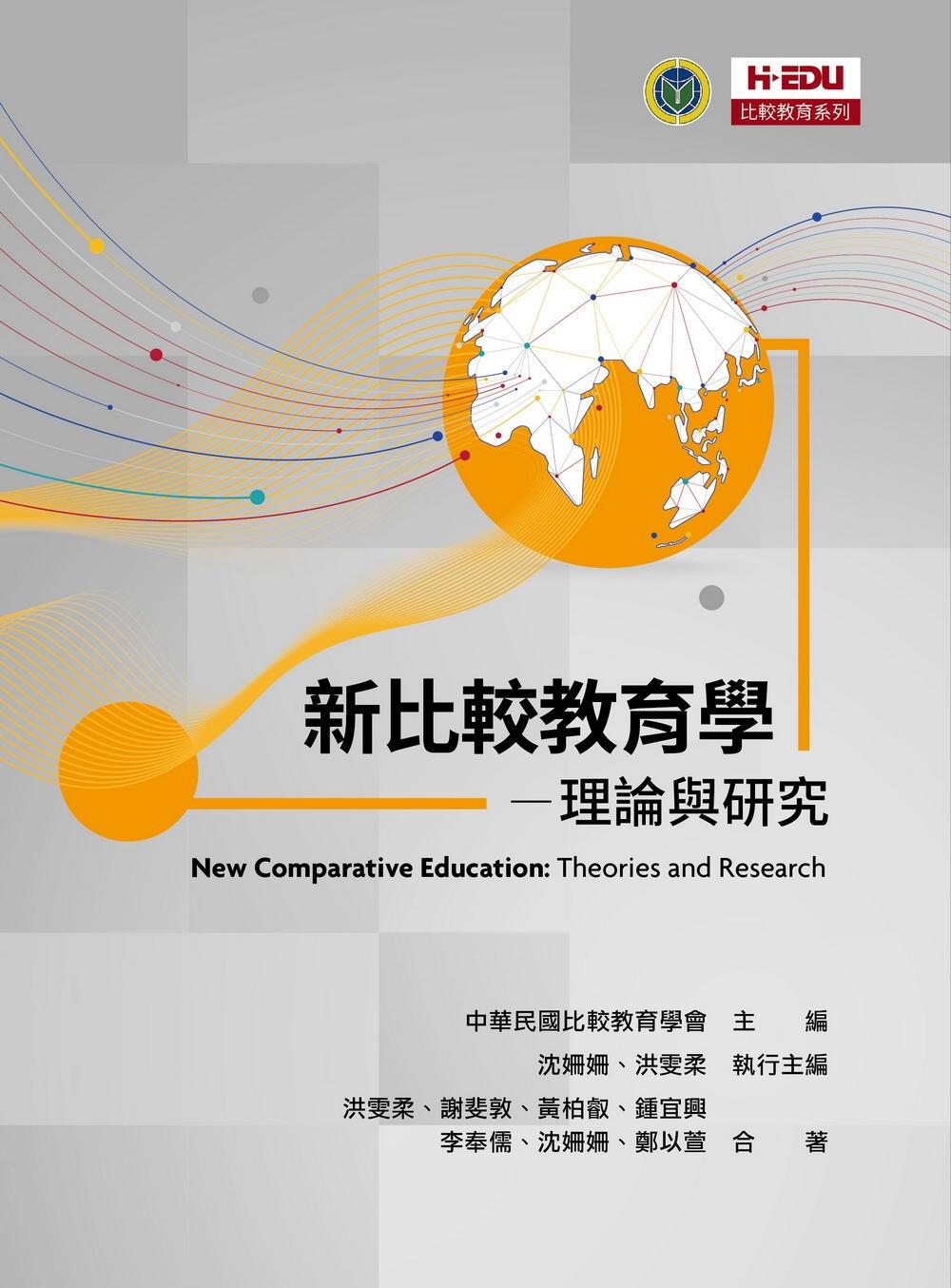 新比較教育學:理論與研究