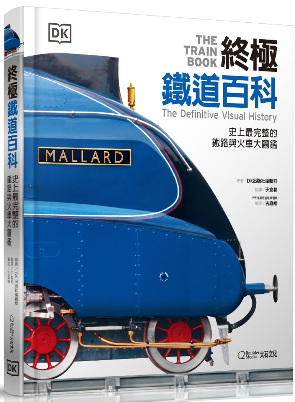 終極鐵道百科:史上最完整的火車...