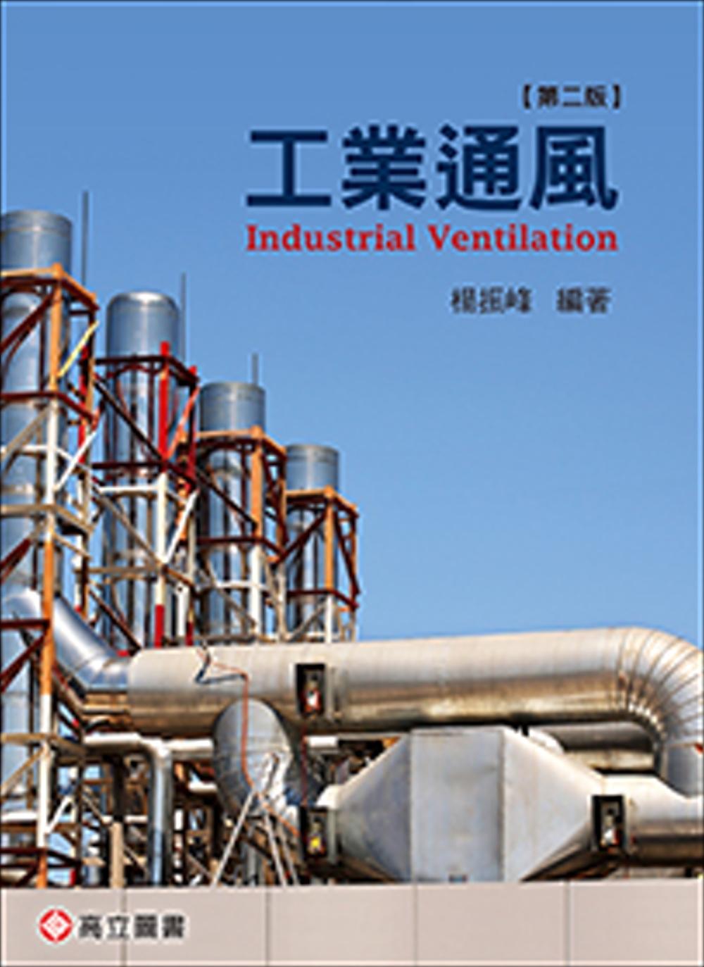 工業通風(二版)