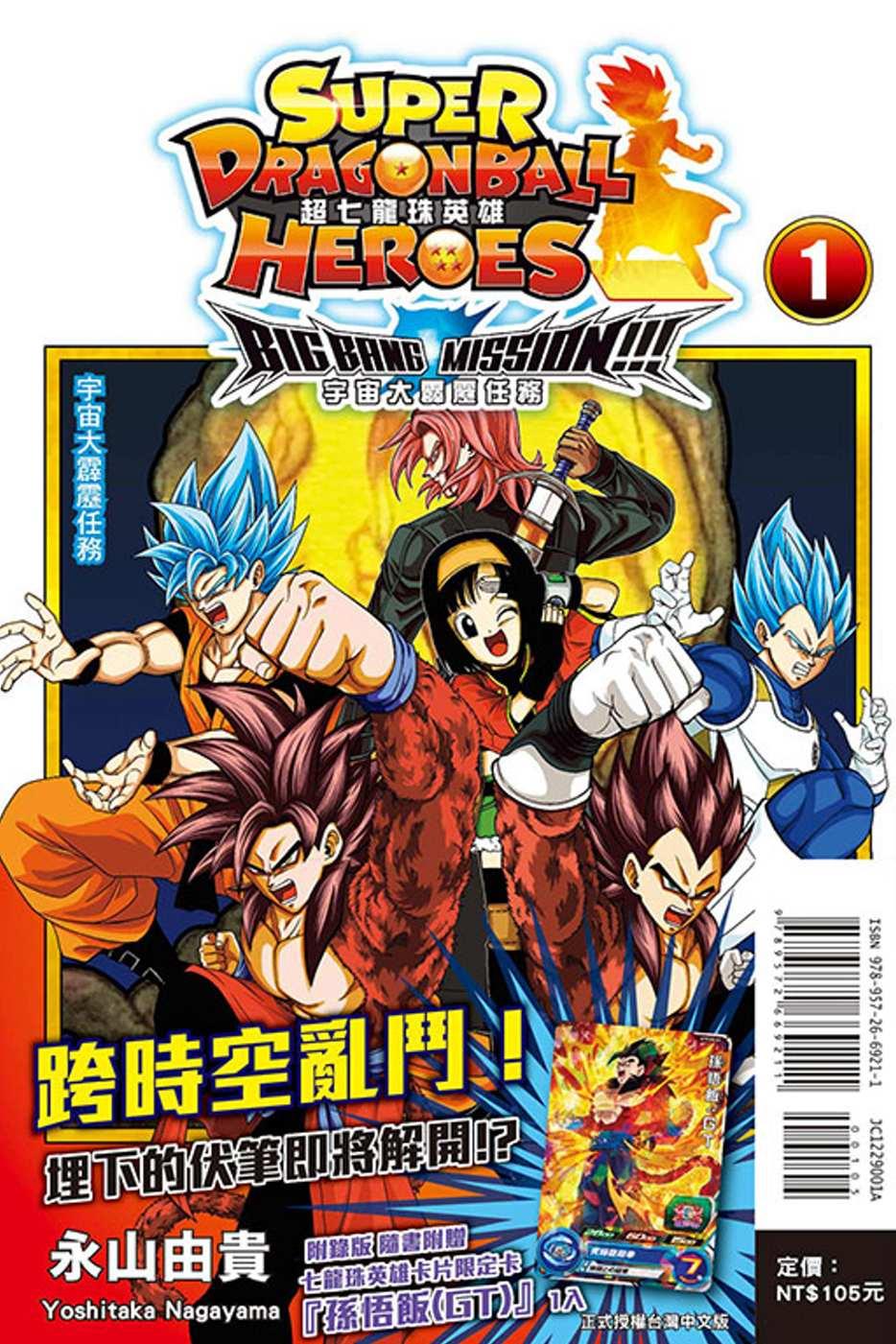 超七龍珠英雄 宇宙大霹靂任務! 1 (附錄版)