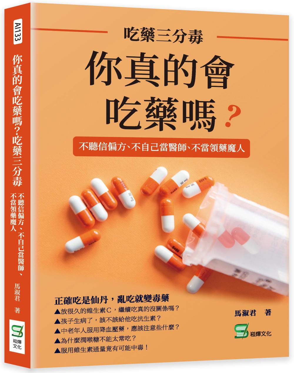 你真的會吃藥嗎?吃藥三分毒:不...