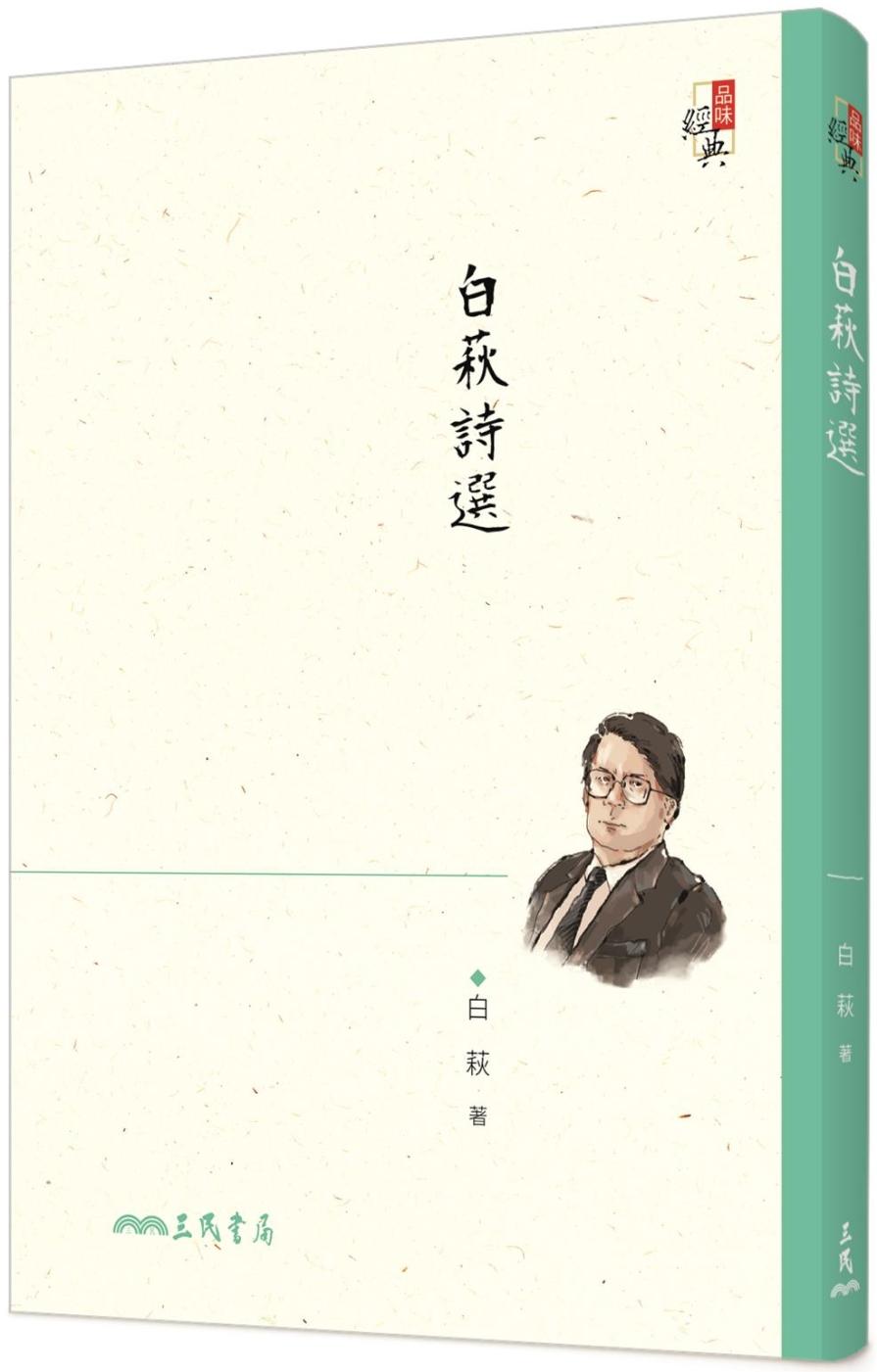 白萩詩選(四版)(經典紀念版)
