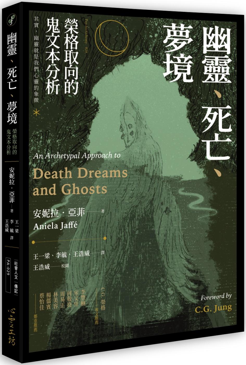 幽靈、死亡、夢境:榮格取向的鬼...