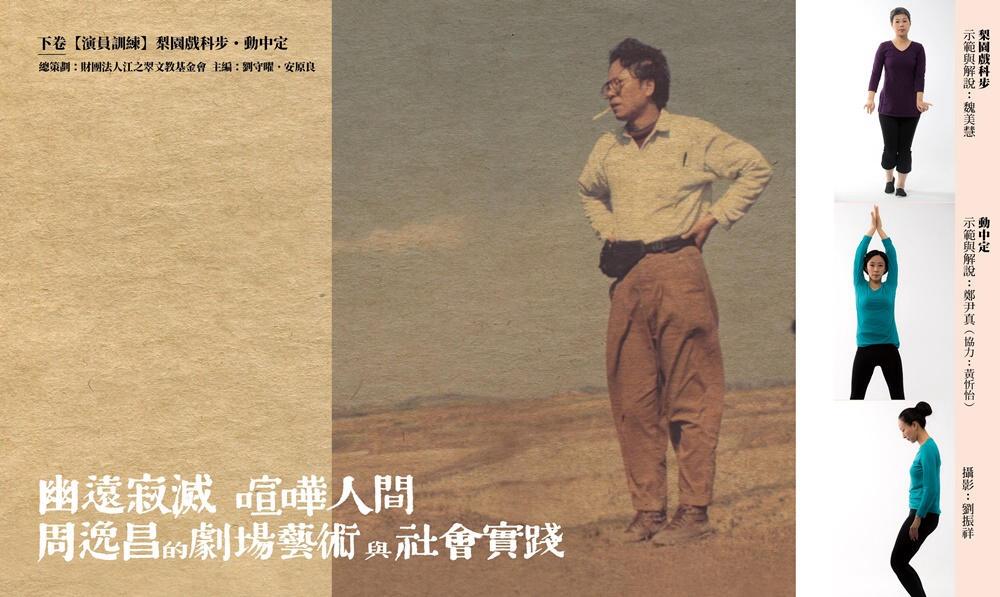 幽遠寂滅 喧嘩人間:周逸昌的劇...