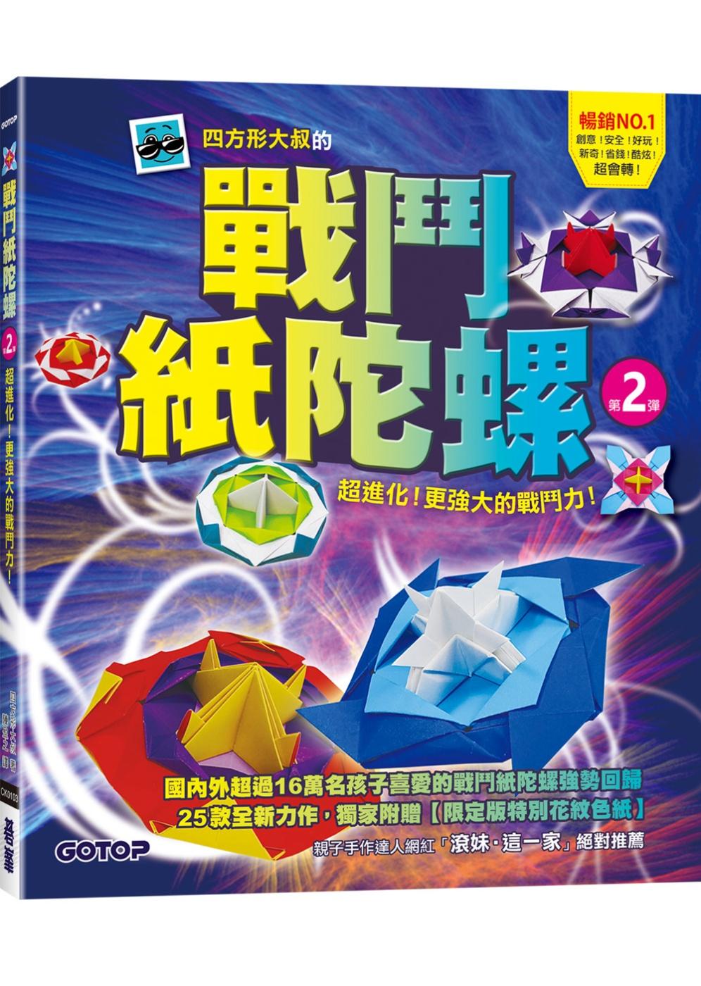 戰鬥紙陀螺(第2彈):超進化!...
