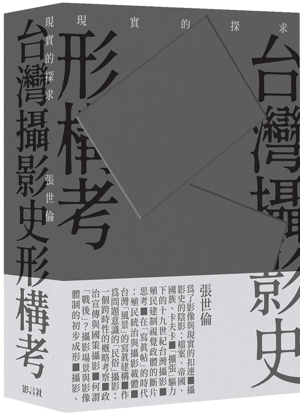 現實的探求──台灣攝影史形構考