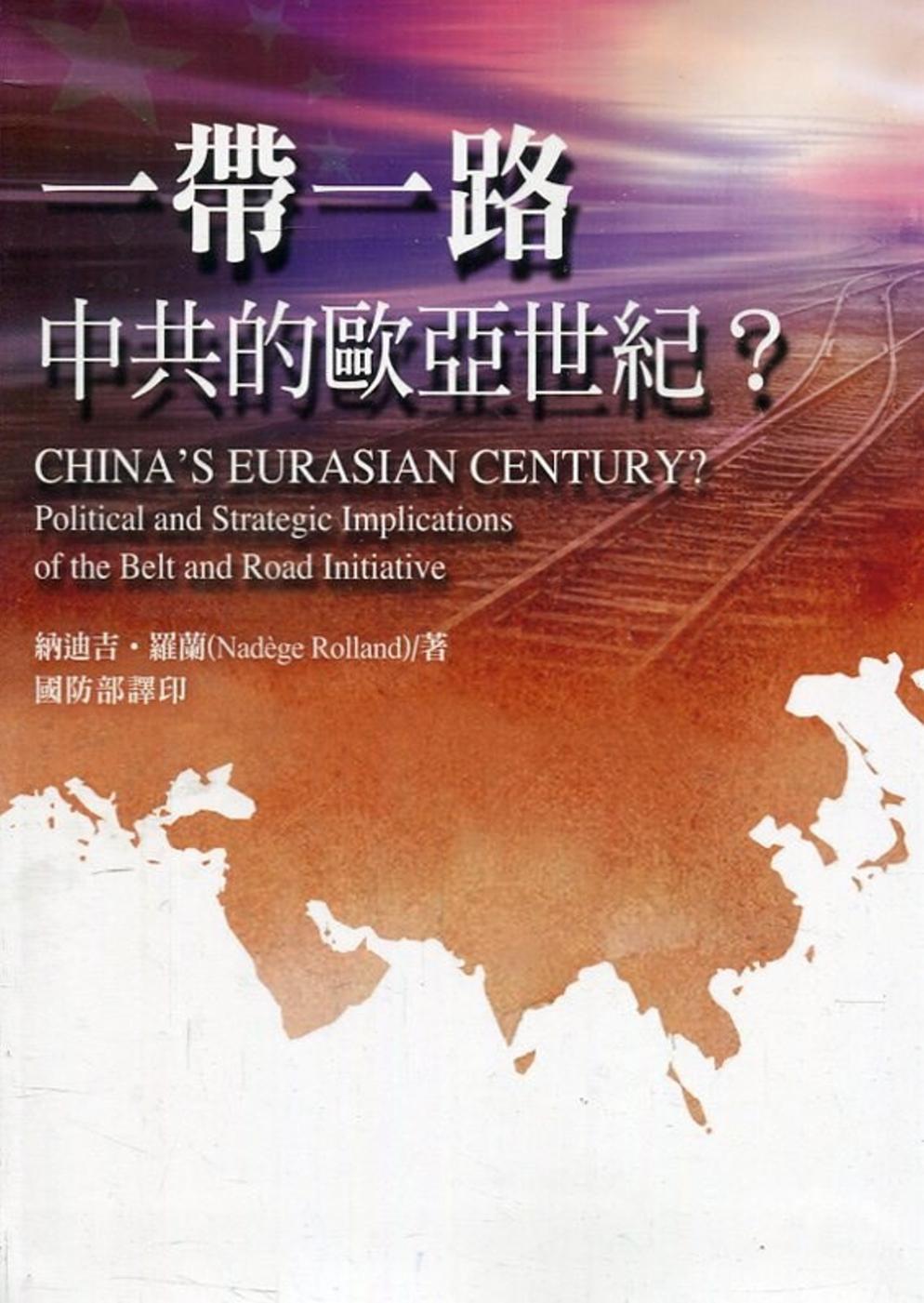 一帶一路:中共的歐亞世紀?[軟...
