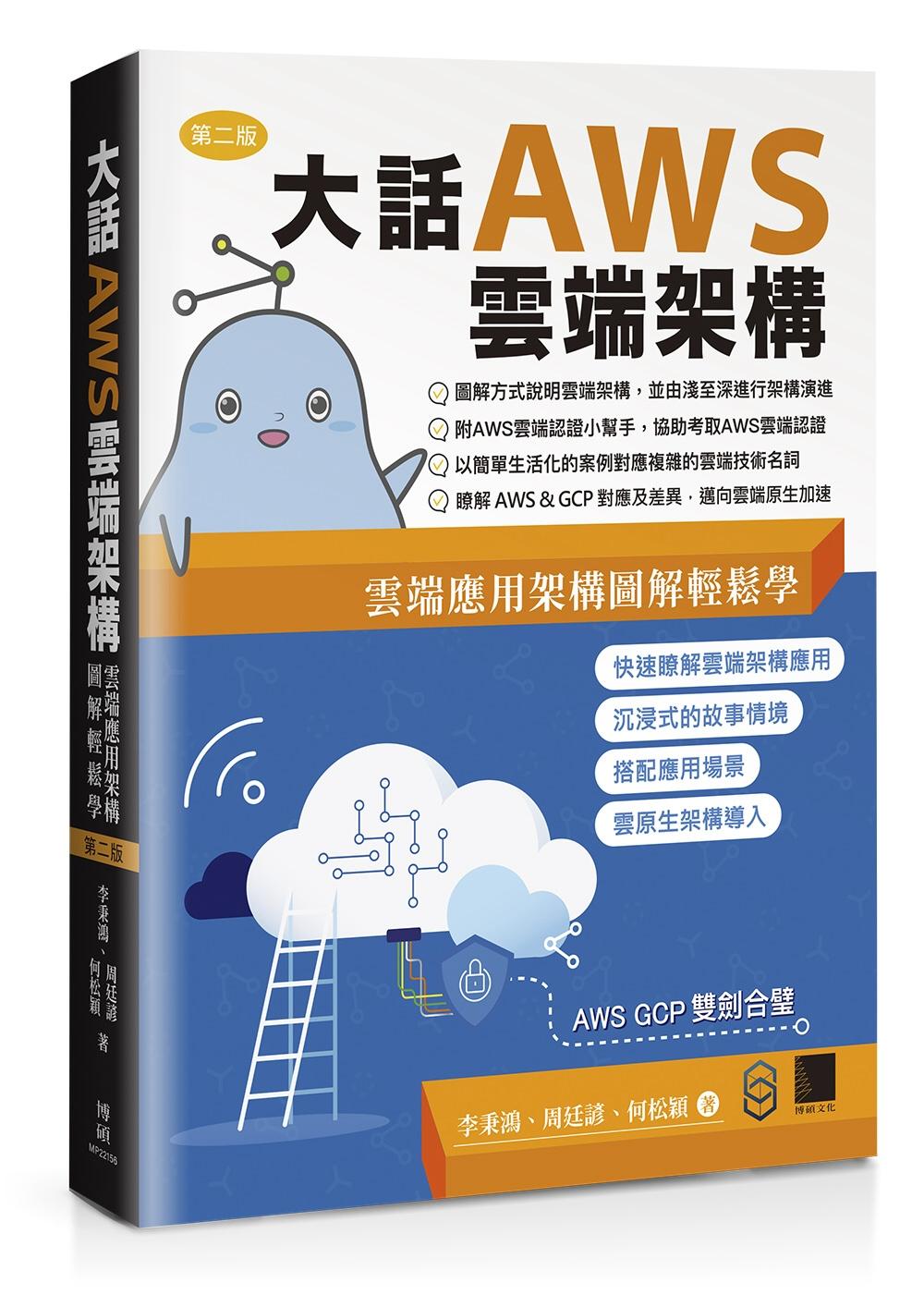 大話AWS雲端架構:雲端應用架...