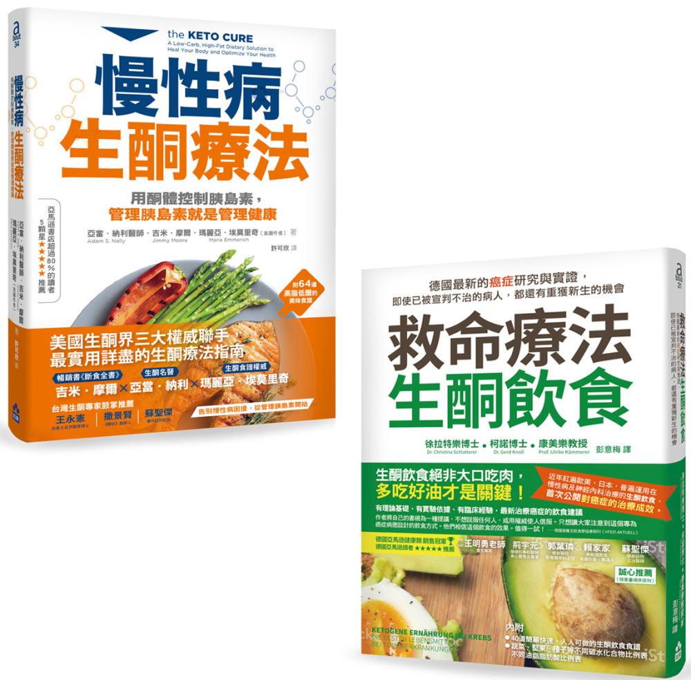 【救命生酮套書】(二冊):《救命療法.生酮飲食》、《慢性病生酮療法》