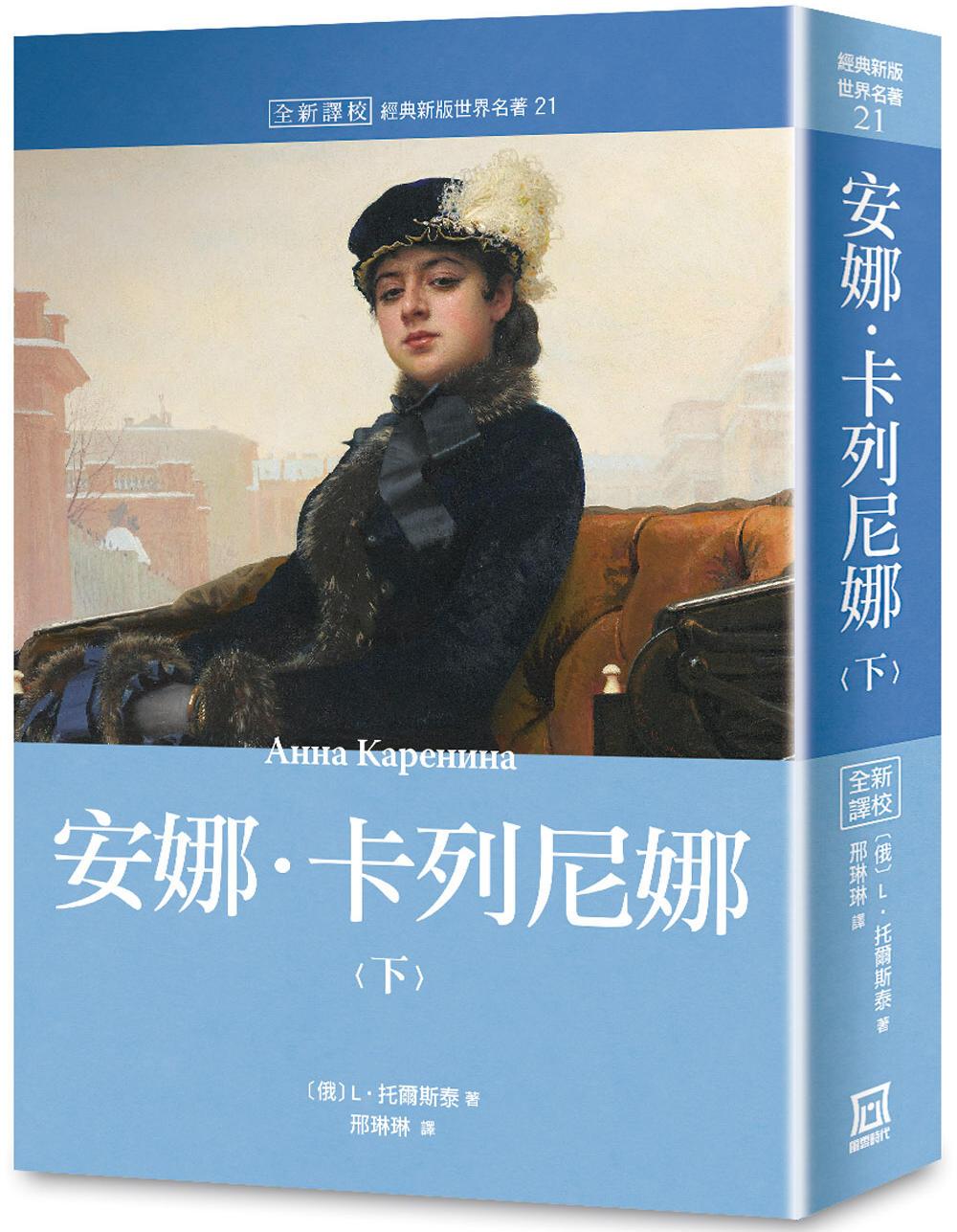 世界名著作品集21:安娜‧卡列...