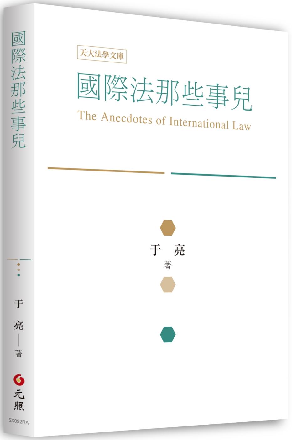 國際法那些事兒