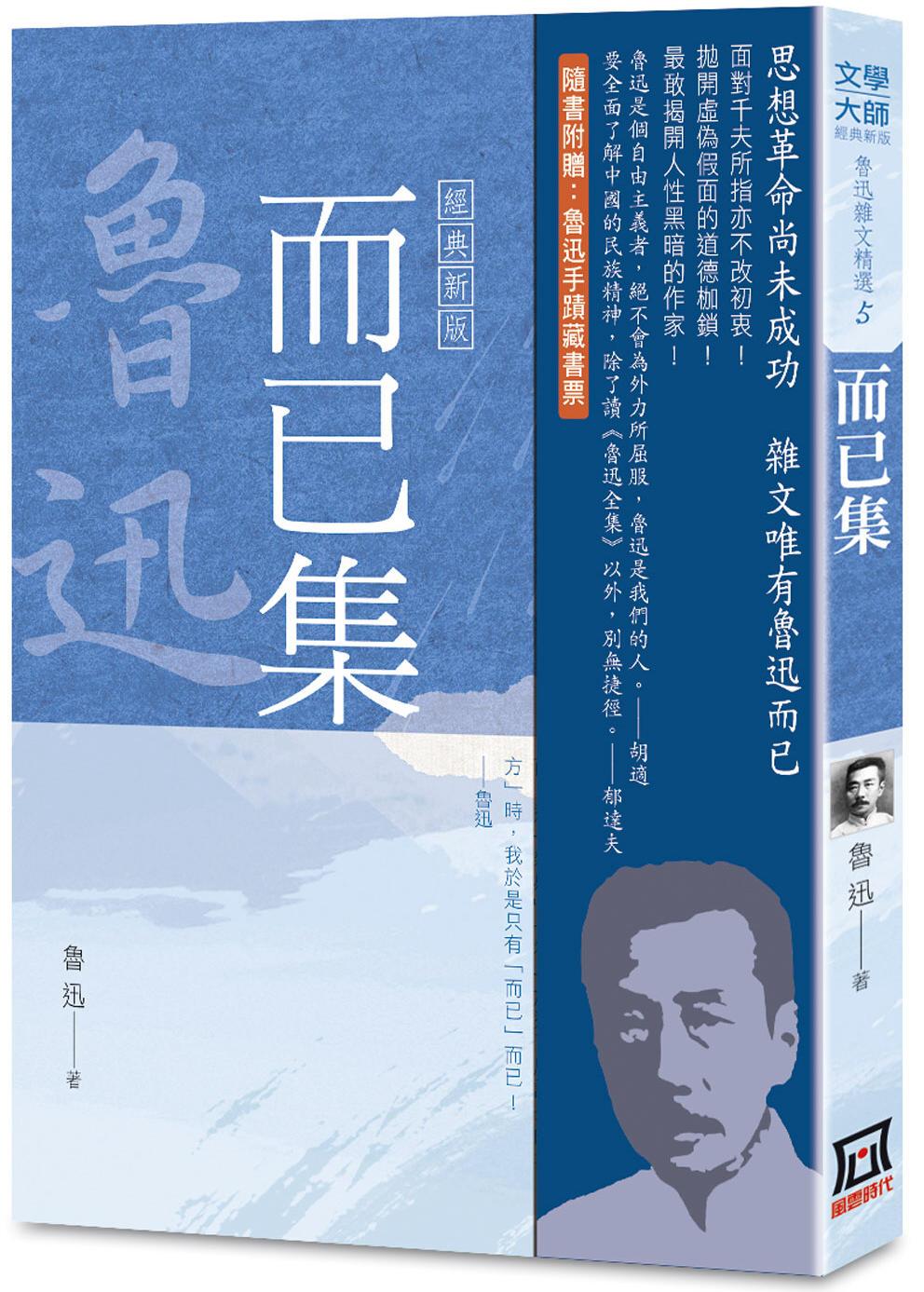 魯迅雜文精選(5):而已集【經...