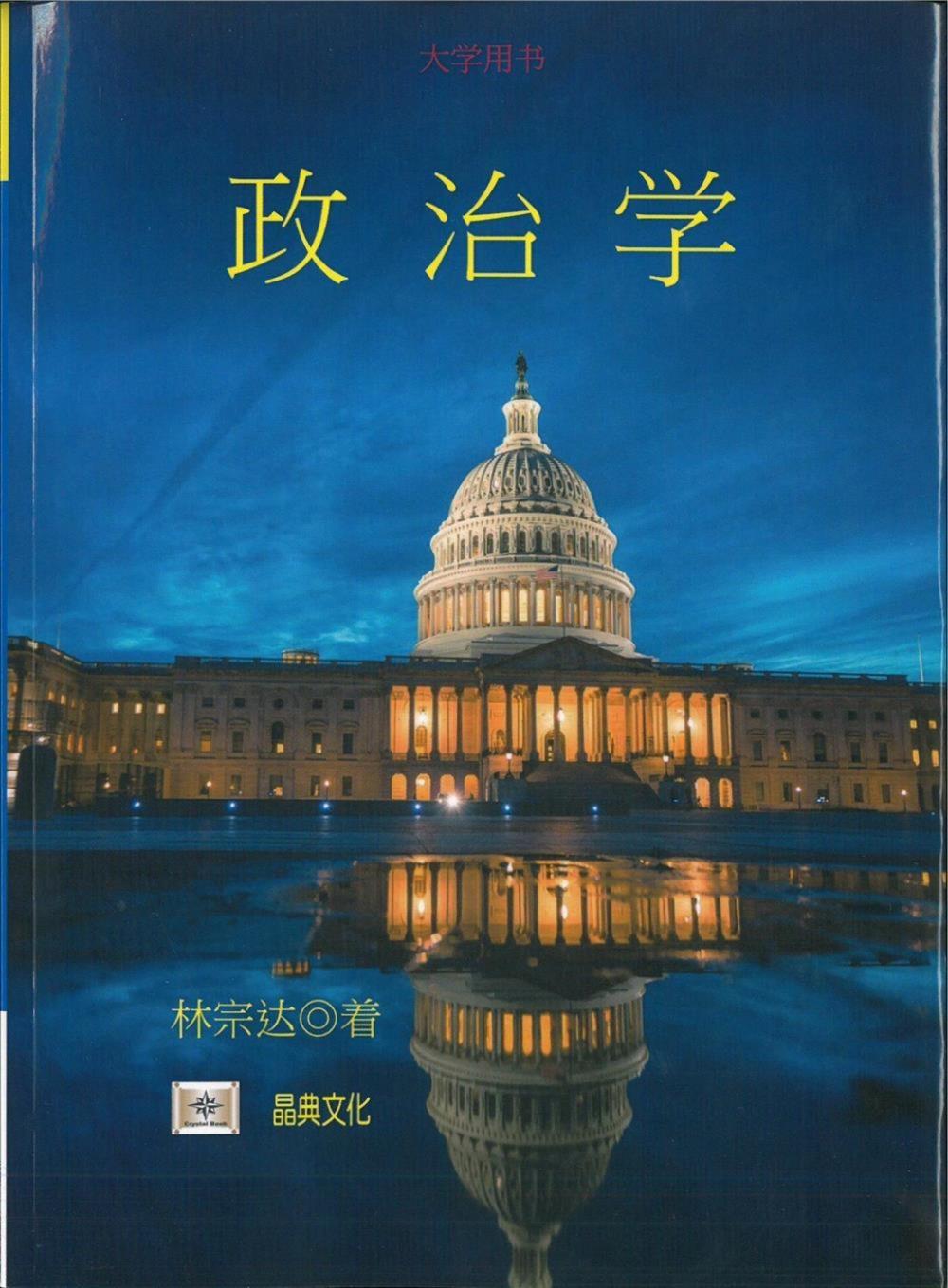 政治學(簡體書)