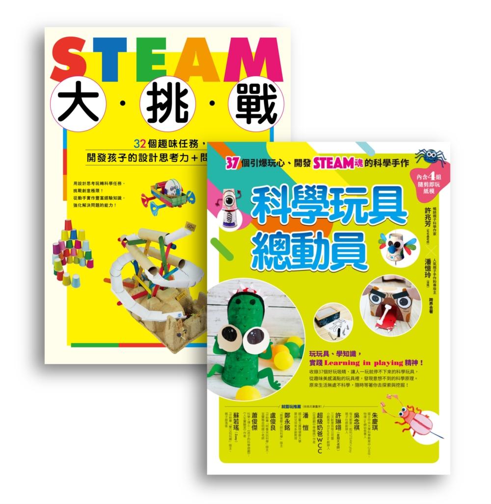 許兆芳老師帶孩子玩STEAM套...